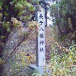 長子八幡神社 日高川町