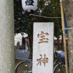 宝神社 和歌山県 御坊市