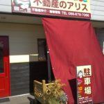 不動産のアリスプロジェクト 徳島