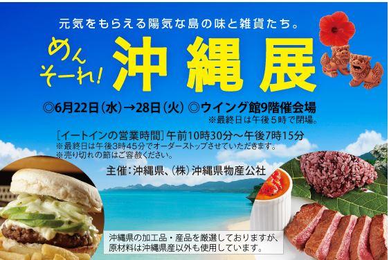 ハルカス沖縄イベント