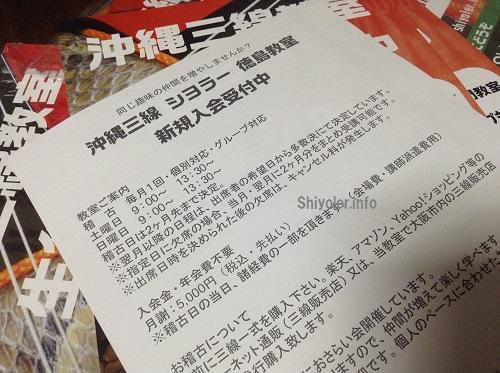 徳島三線教室チラシ