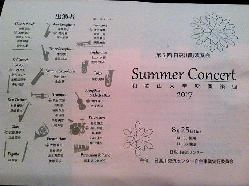 和歌山大学吹奏楽団