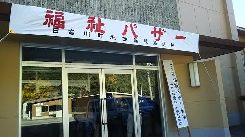 日高川町,社会福祉協議会,福祉バザー