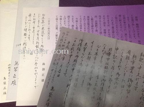 島袋正雄先生からの手紙