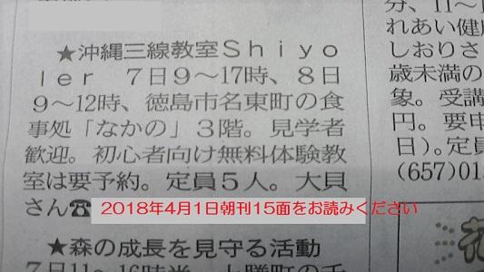 徳島新聞情報とくしま