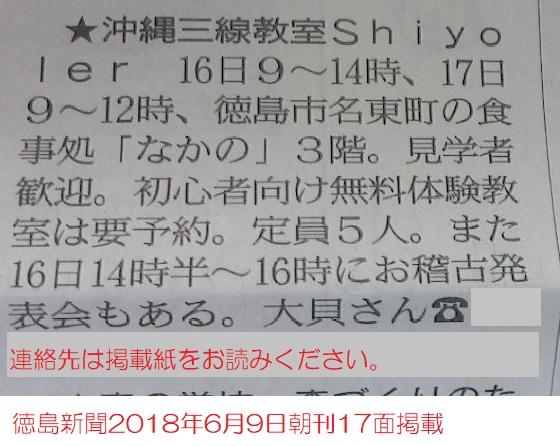 情報とくしま20180609