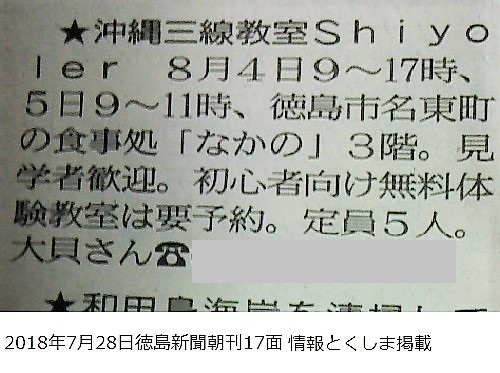 徳島新聞朝刊17面