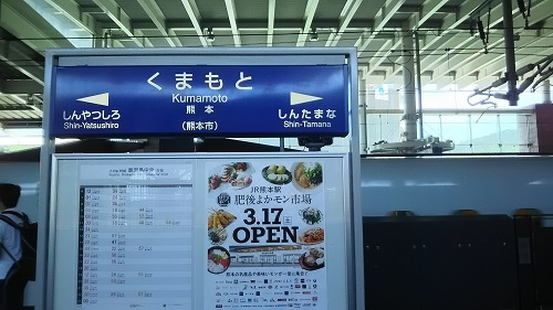 九州新幹線熊本駅ホーム
