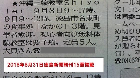 徳島新聞情報とくしま2018/08/31