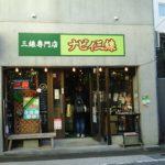 ナビィ三線店