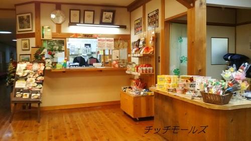 日高川町|愛徳荘