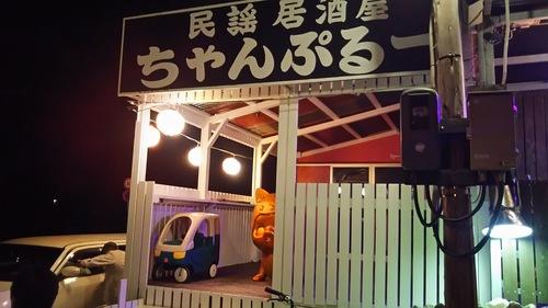 民謡居酒屋ちゃんぷるー