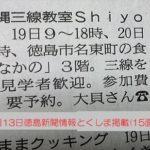 徳島新聞情報とくしま1月13日15面
