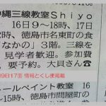 徳島新聞情報とくしま2月9日掲載
