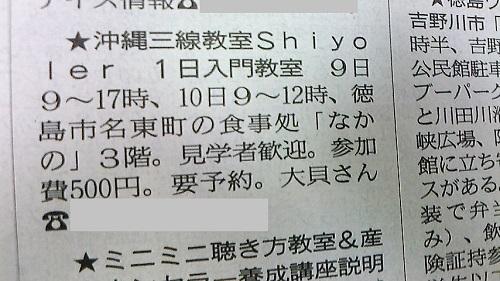 徳島新聞2019年3月3日朝刊15面情報とくしま