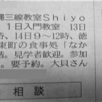 徳島新聞情報とくしま2019/04/06