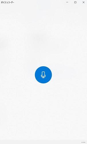 windows10ボイスレコーダー
