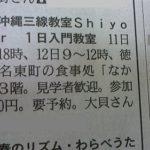 徳島新聞|情報とくしま2019年5月4日