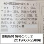 徳島新聞 情報とくしま|三線教室開催掲載されました2019年6月29日朝刊15面
