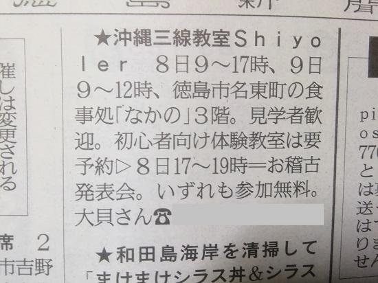 徳島新聞|情報とくしま2019/06/01