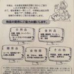 福祉バザー|2019中津美山地区
