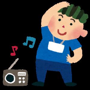 うちなーぐちラジオ体操