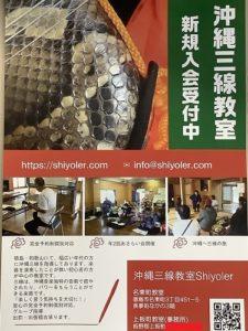 徳島 三線教室|Shiyolerパンフレット2019