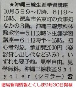 徳島新聞 情報とくしま|三線教室2019年9月30日朝刊17面