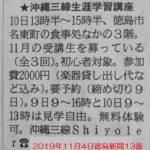 徳島新聞|情報とくしま2019/11/04