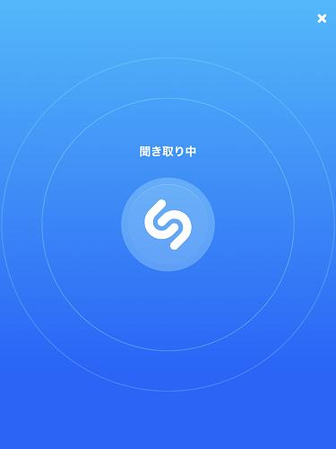 Shazam|音声認識スマホアプリ