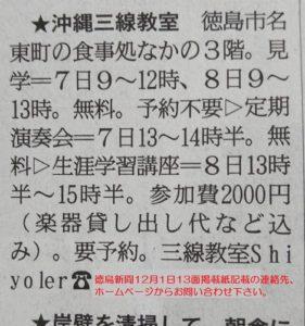 徳島新聞情報とくしま12月1日掲載