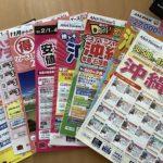 沖縄旅行|ツアーパンフレット