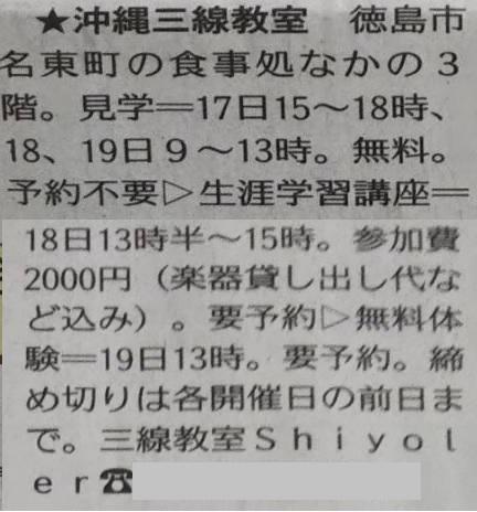 徳島新聞情報とくしま|2020年1月12日掲載
