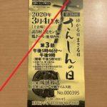 さんしんの日チケット2020