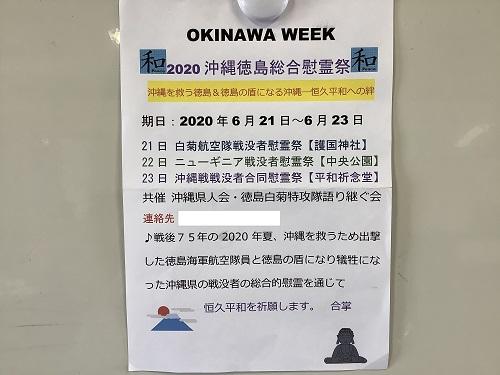 沖縄徳島合同慰霊祭