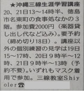 徳島新聞情報とくしま2020年6月16日