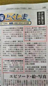 徳島新聞|情報とくしま2020/07/06