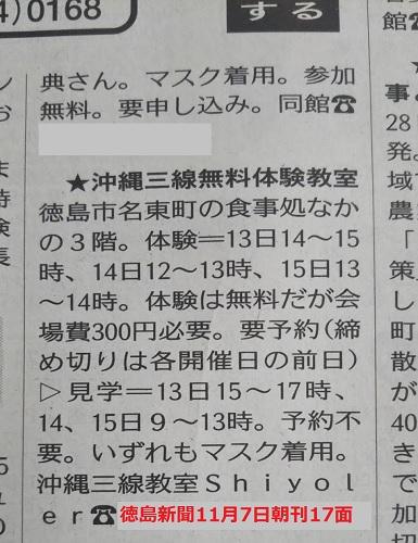 徳島新聞情報とくしま2020年11月7日17面