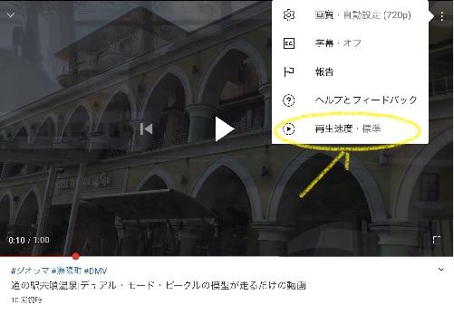 youtube再生速度変更