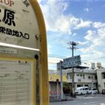 uebaru-bus-stop