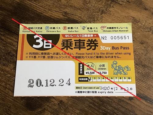 3日路線バス乗車券