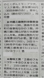 徳島新聞情報とくしま2021/01/16